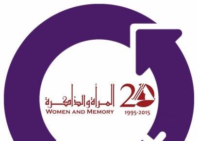 مؤسسة المرأة والذاكرة