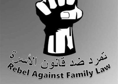 حملة تمرد ضد قانون الأسرة