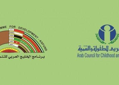 الأمير عبدالعزيز بن طلال يتولى رئاسة المجلس العربي للطفولة والتنمية