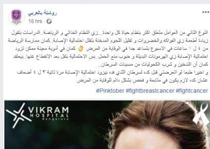 أنجلينا في حملة محاربة سرطان الثدي