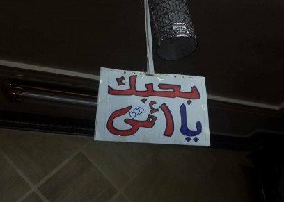 مفاجأة محمد لوالدته