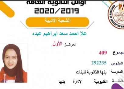 الطالبة علا أحمد سعد