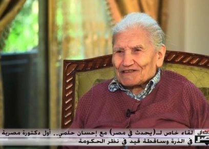 الدكتورة إحسان حلمي
