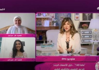 ماريز نادي، مؤسسة مبادرة ماما 140 لدعم الأمهات