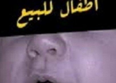 بيع طفل مقابل 20 ألف جنيه
