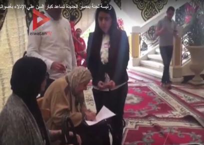 رئيسة لجنة بمصر الجديدة تساعد كبار السن علي الإدلاء بأصواتهم