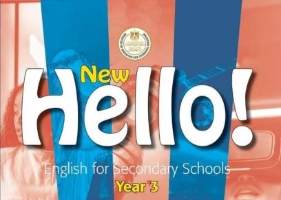 غلاف كتاب اللغة الإنجليزية للصف الثالث الثانوي