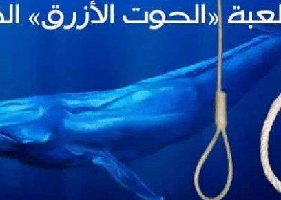 لعبة الحوت الأزرق