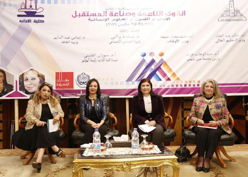 مايا مرسي تشارك في المؤتمر السنوى الدولي
