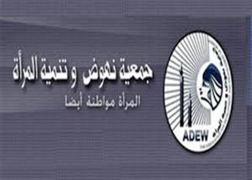 جمعية نهوض وتنمية المرأة