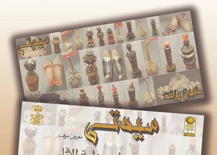 معرض للحلي بمتحف قصر الأمير محمد علي بالمنيل