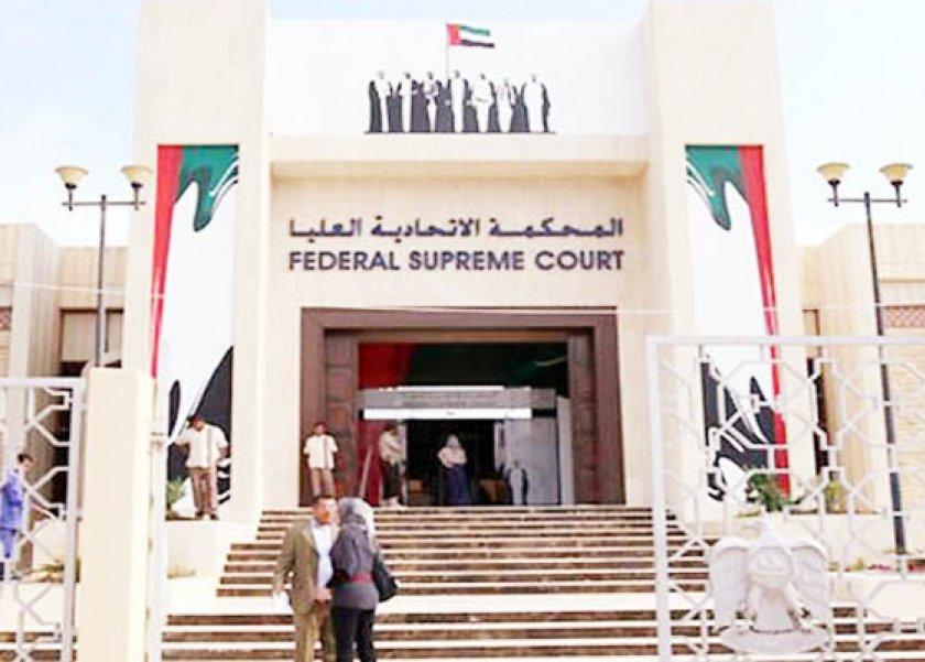 المحكمة الاتحادية العليا في الامارات