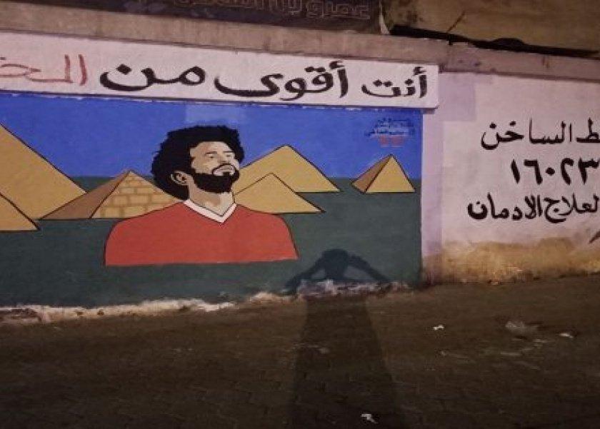 نتيجة بحث الصور عن جرافيتي يحمل صورة محمد صلاح