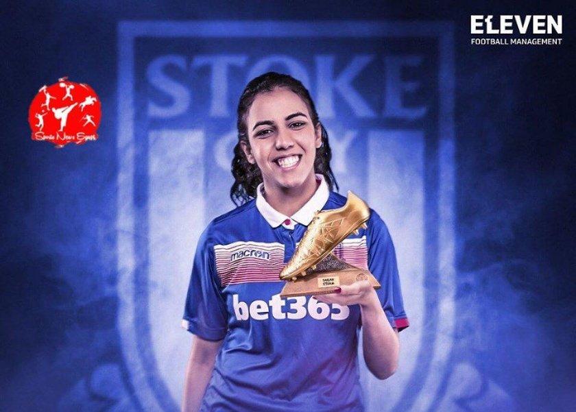 المصرية سارة عصام المحترفة بصفوف نادي ستوك سيتي الإنجليزي