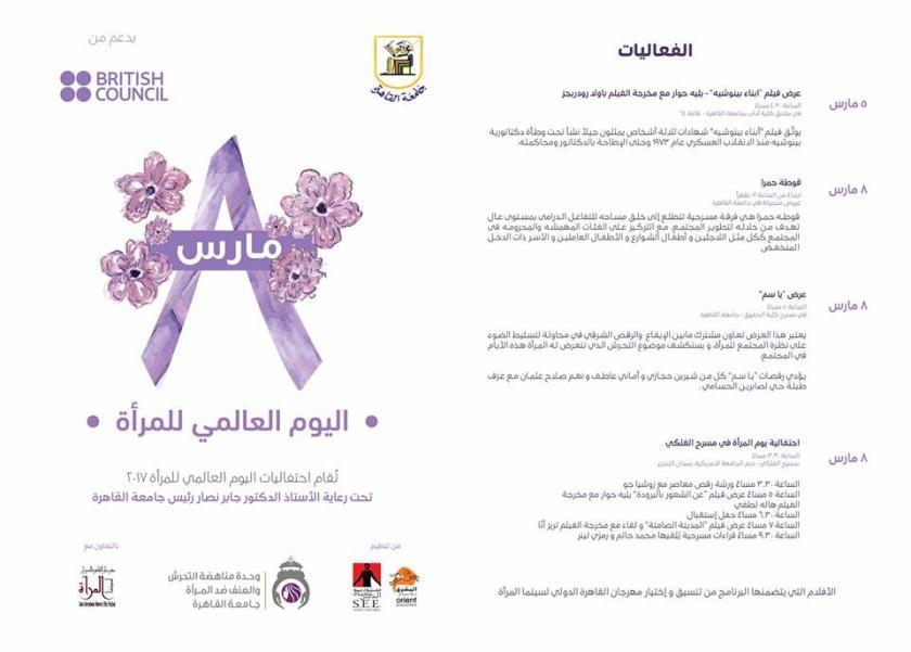 الاحتفال باليوم العالمي للمرأة