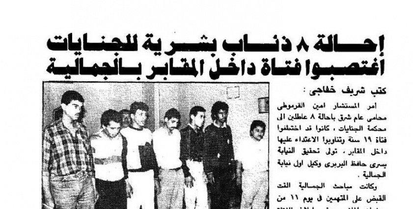 من أرشيف الصحافة| حكاية فتاة انتظرت الأتوبيس بميدان الحسين.. فاغصتبها 8 شباب في المقابر