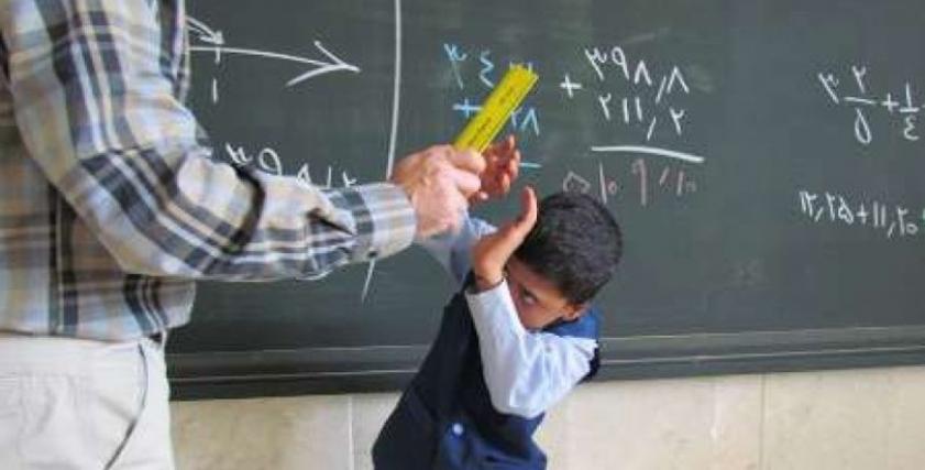 برز اشكال عنف المعلمين ضد الطلاب