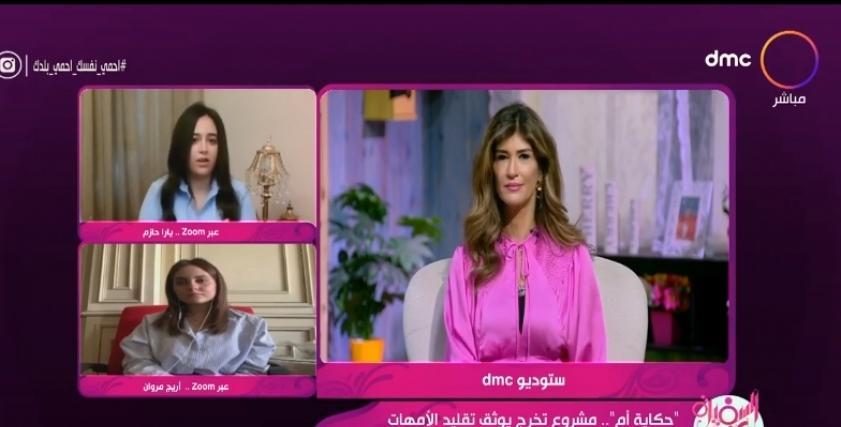 يارا حازم وأريج مروان بالسفيرة عزيزة