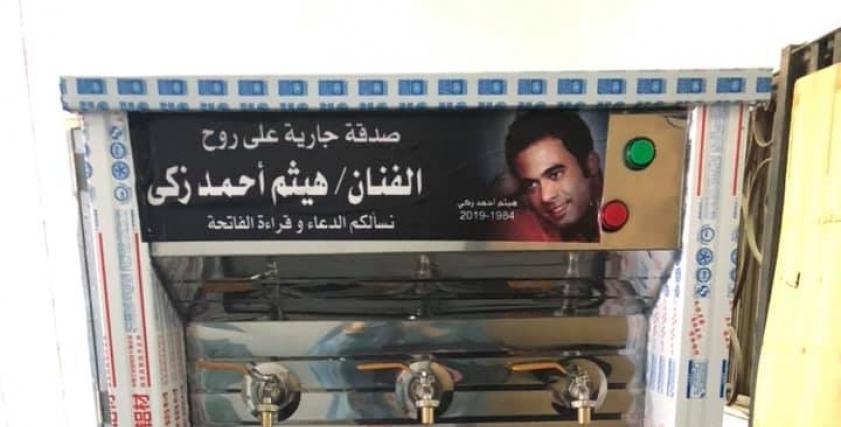 مبرد مياه في معهد ناصر على روح هيثم أحمد زكي