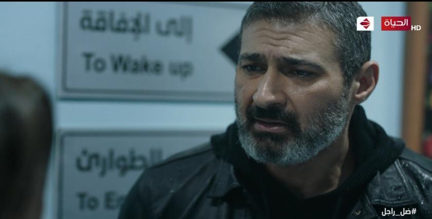 ياسر جلال في مسلسل ضل راجل