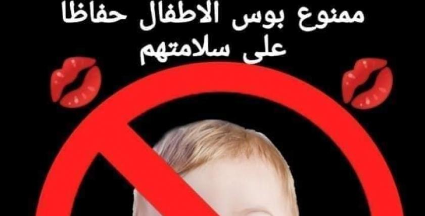 لافتة ممنوع بوس الأطفال حفاظا على سلامتهم