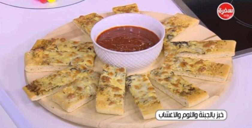 خبز بالجبن والأعشاب والثوم