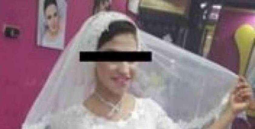 مقتل عروس ليلة الصباحية