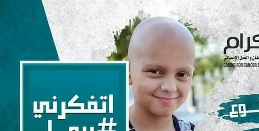 منظمة الإكرام لدعم مرضى السرطان