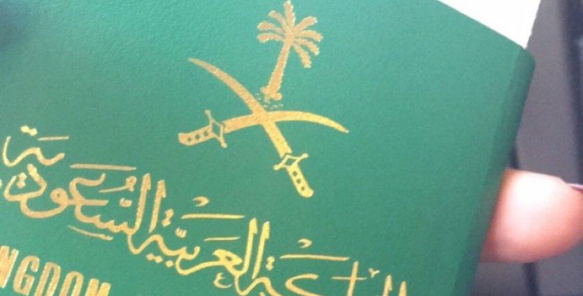جواز السفر السعودية