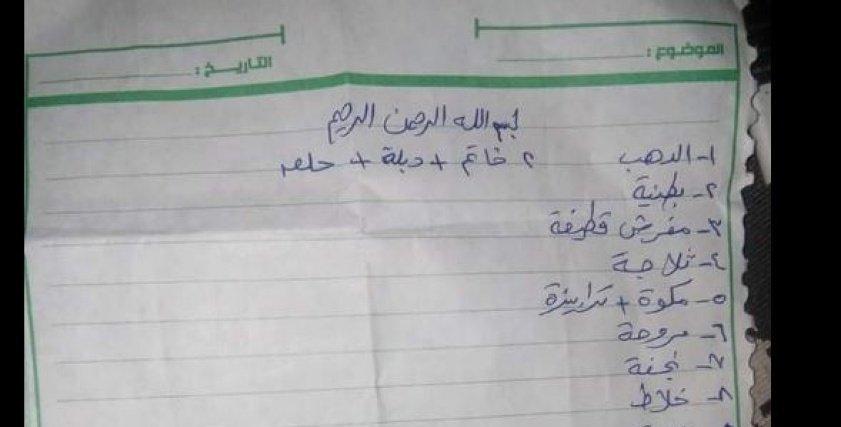 شاب يكتب ورقة بكل الأموال  التي انفقها في فترة الخطبة ويطلب اعادتها