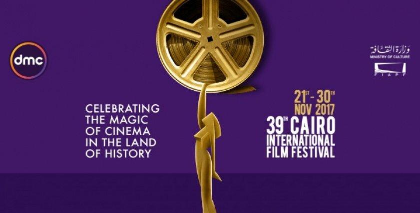 ختام مهرجان القاهرة السينمائي الدولي أعمال دورته الـ39