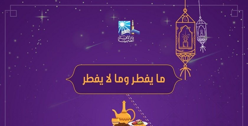 """دار الإفتاء تستعرض """"مفطرات رمضان"""""""