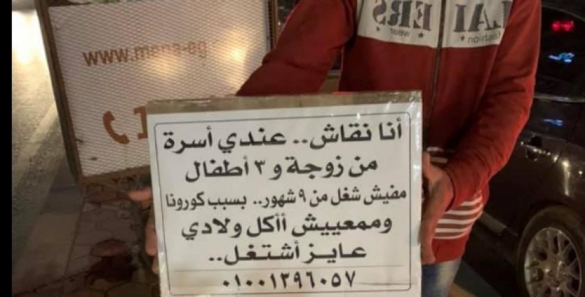 عماد يبحث عن عمل