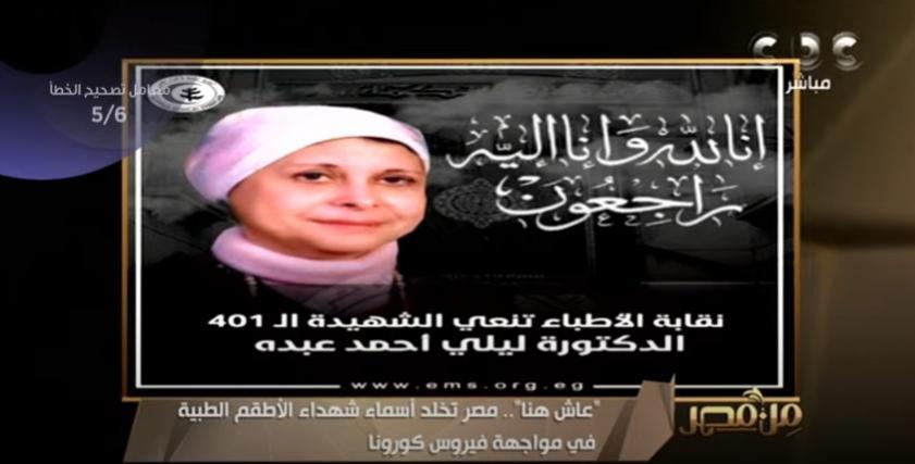 ليلى أحمد عبده