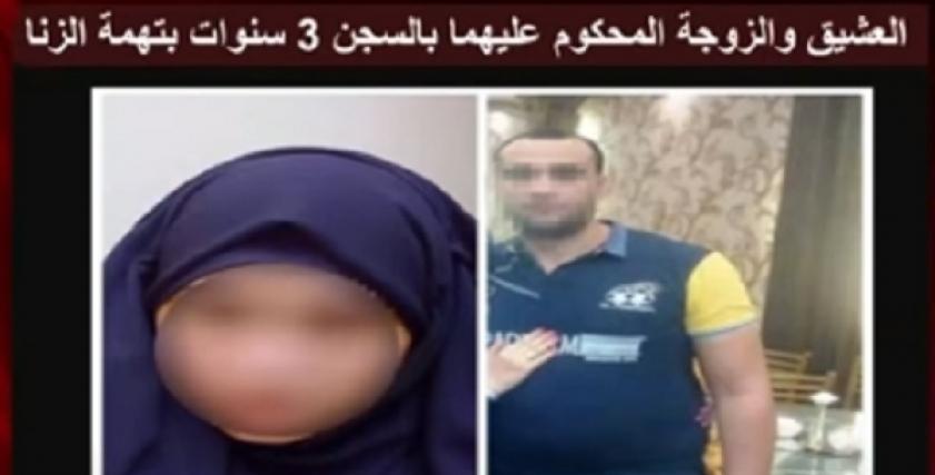 العشيق والزوجة الخائنة المحكوم عليهم بالسجن 3 سنوات
