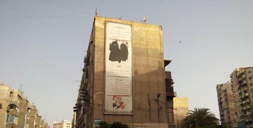 لافتة النقاب