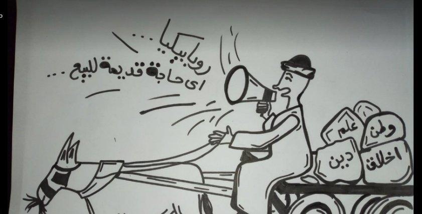 تعبر عن الواقع من خلال رسم الكاركاتير