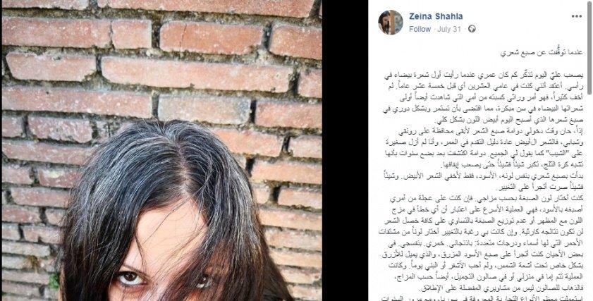 ظهور الشعر الأبيض عند صغيرات السن..تجربة الشابة السورية