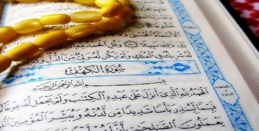 قراءة سورة الكهف.. من السنن المستحب ممارستها يوم الجمعة