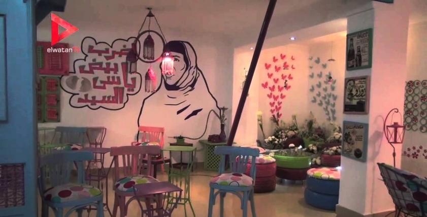 مقهى البنات