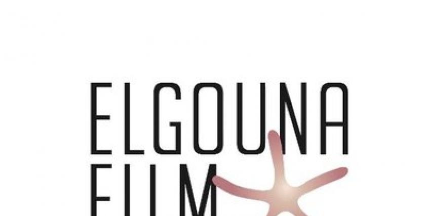 مهرجان الجونةي السينمائي الدولي