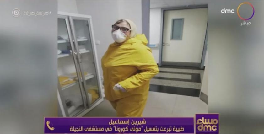 دكتورة شيرين إسماعيل