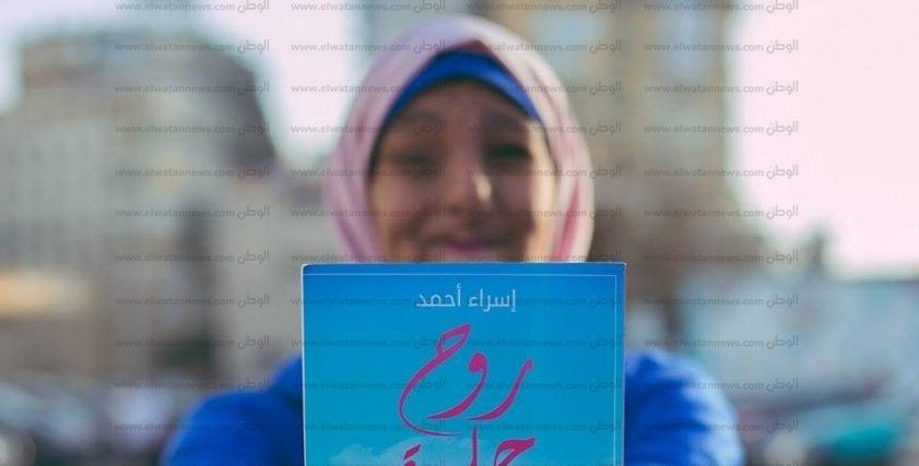 إسراء أحمد
