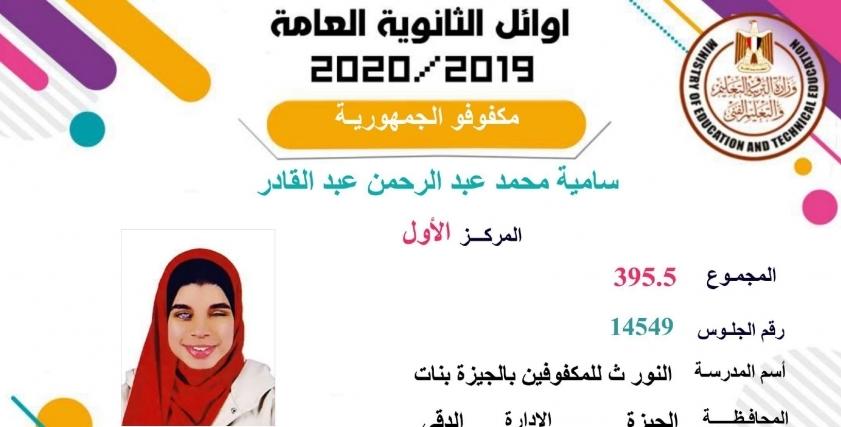 سامية محمد عبدالرحمن