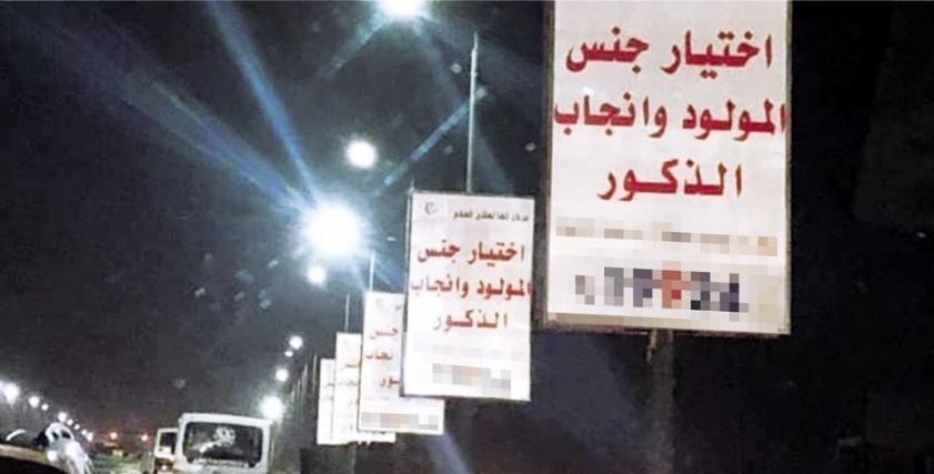 إعلان فى أحد الشوارع حول إنجاب الذكور