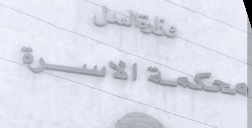 المحكمة تلزم أب بسداد 25 ألف مصروفات إعداد جهاز ابنته