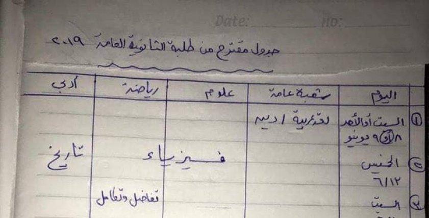 مقترح جديد من أولياء أمور وطلاب ثانوية عامة لتعديل الجدول المقترح من الوزارة