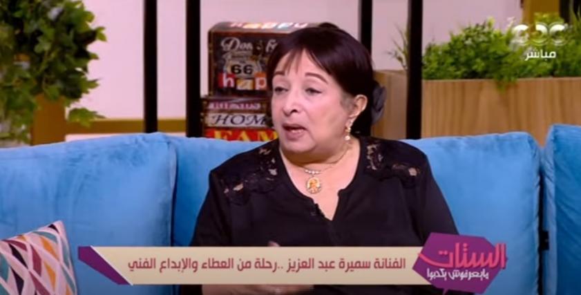 الفنانة سميرة عبد العزيز