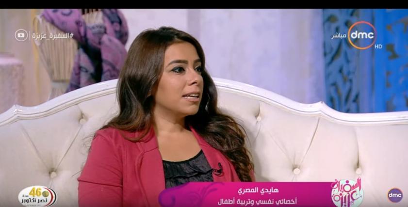 هايدي المصري أخصائي نفسي وتربية أطفال