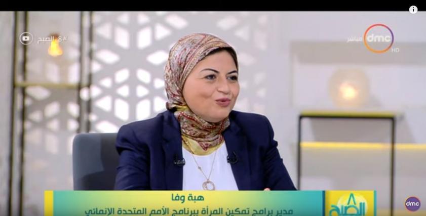الدكتورة هبة وفا مديربرامج تمكين المرأة ببرنامج الأمم المتحدة الإنمائي